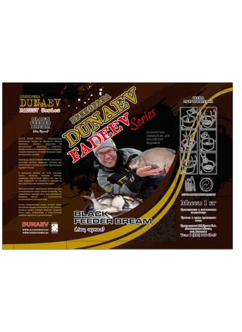 Прикормка Dunaev Fadeev Feeder Black Feeder Bream 1 kg в Калиниграде